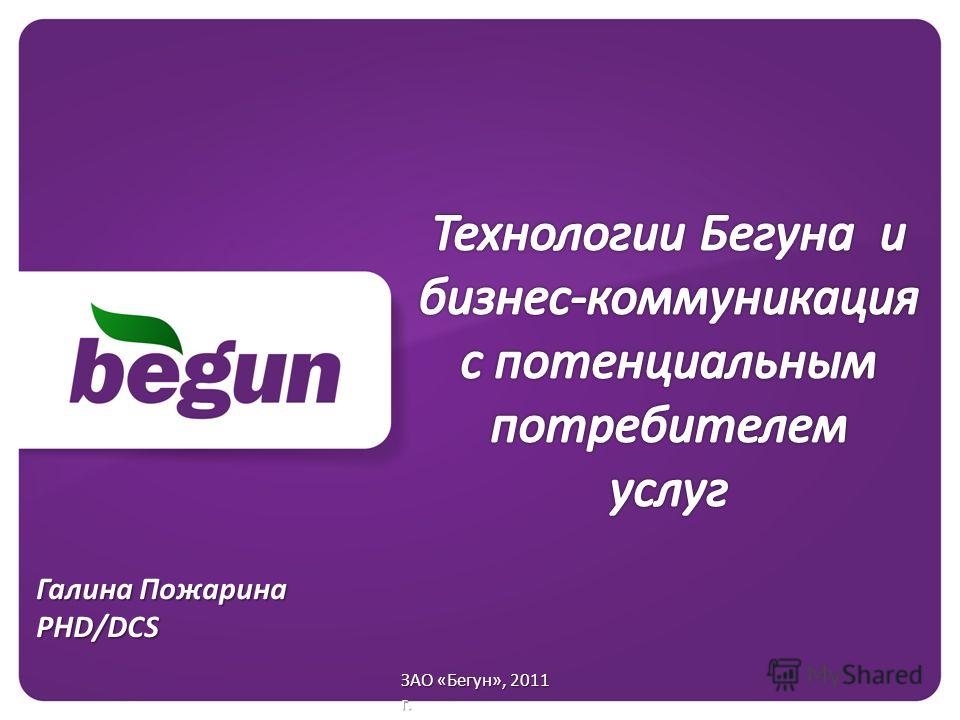 Галина Пожарина PHD/DCS ЗАО «Бегун», 2011 г.