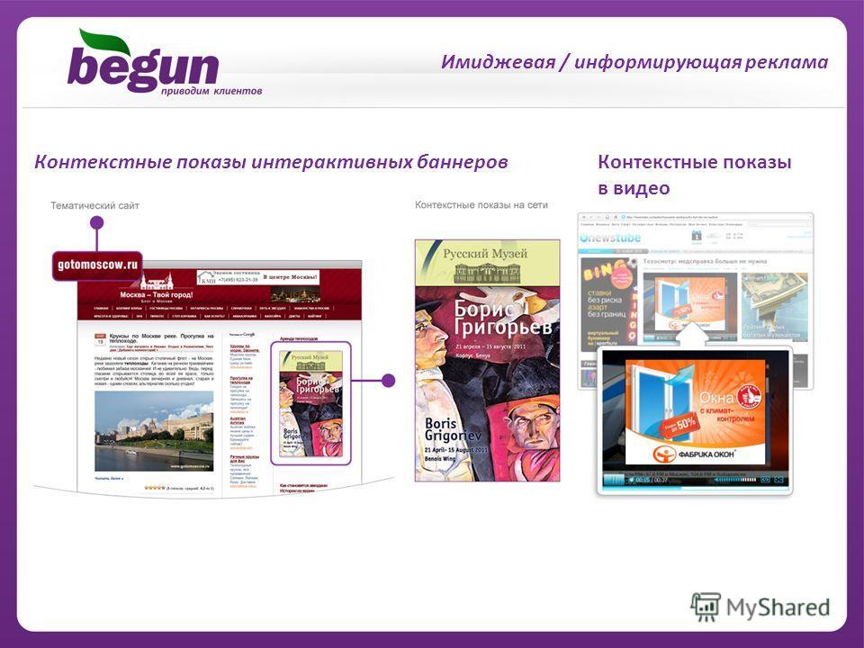 Имиджевая / информирующая реклама Контекстные показы интерактивных баннеровКонтекстные показы в видео