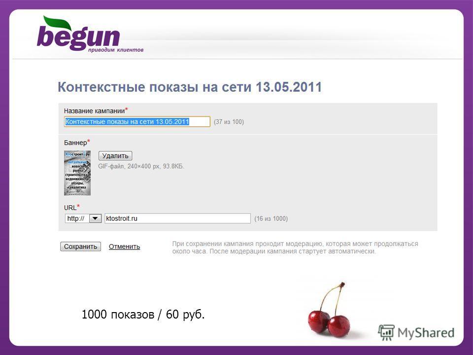 1000 показов / 60 руб.