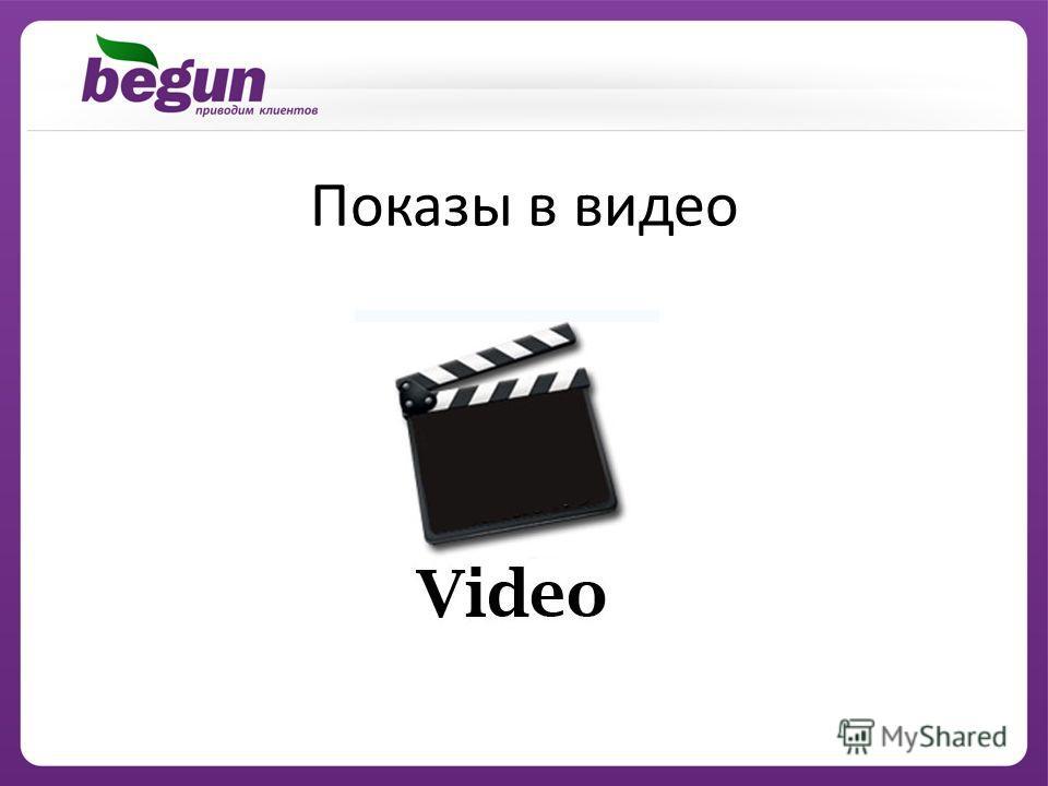 Показы в видео