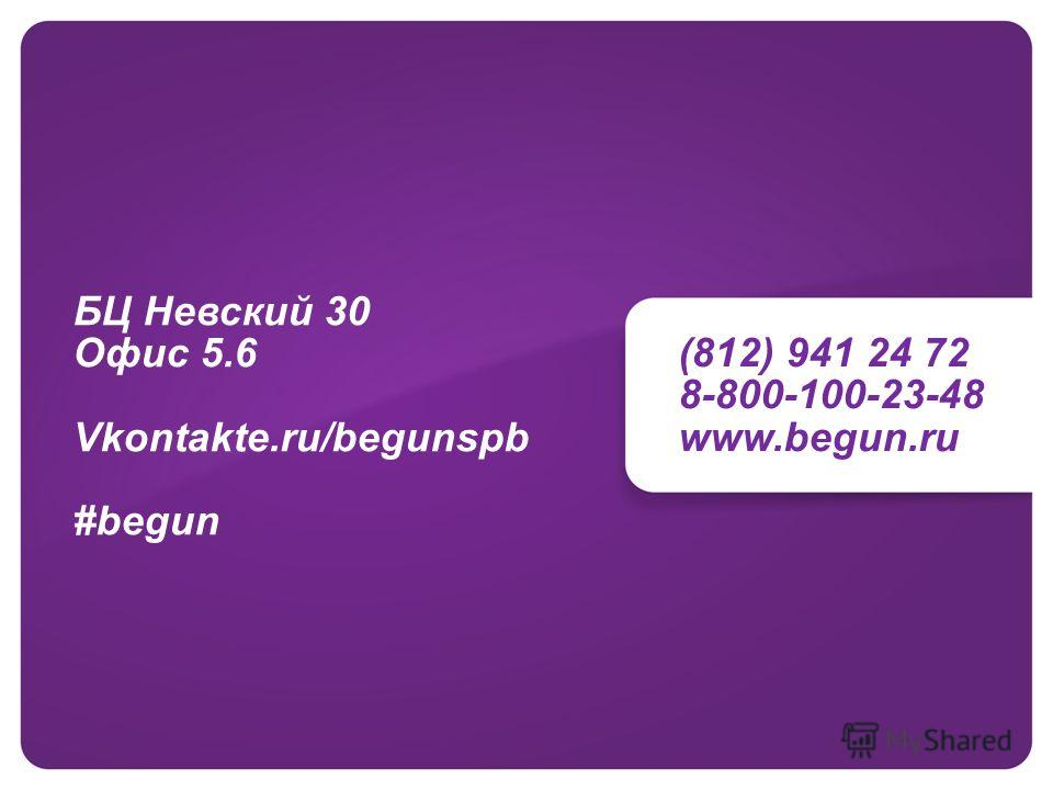 (812) 941 24 72 8-800-100-23-48 www.begun.ru БЦ Невский 30 Офис 5.6 Vkontakte.ru/begunspb #begun