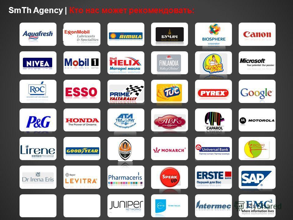 SmTh Agency | Кто нас может рекомендовать: