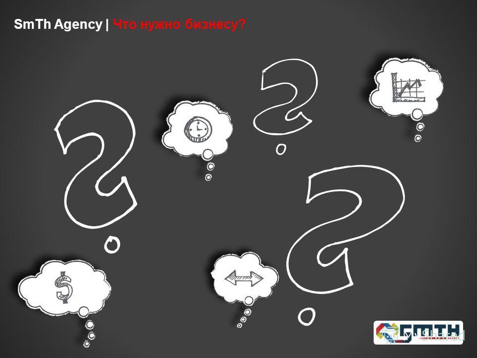 SmTh Agency | Что нужно бизнесу?