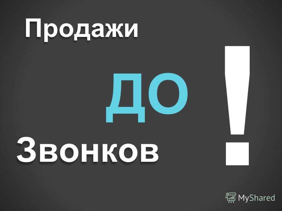 Продажи ДО Звонков !