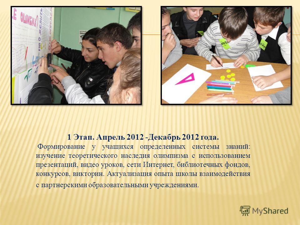 Механизм реализации проекта (по уровням образования) и в сетевом формате: