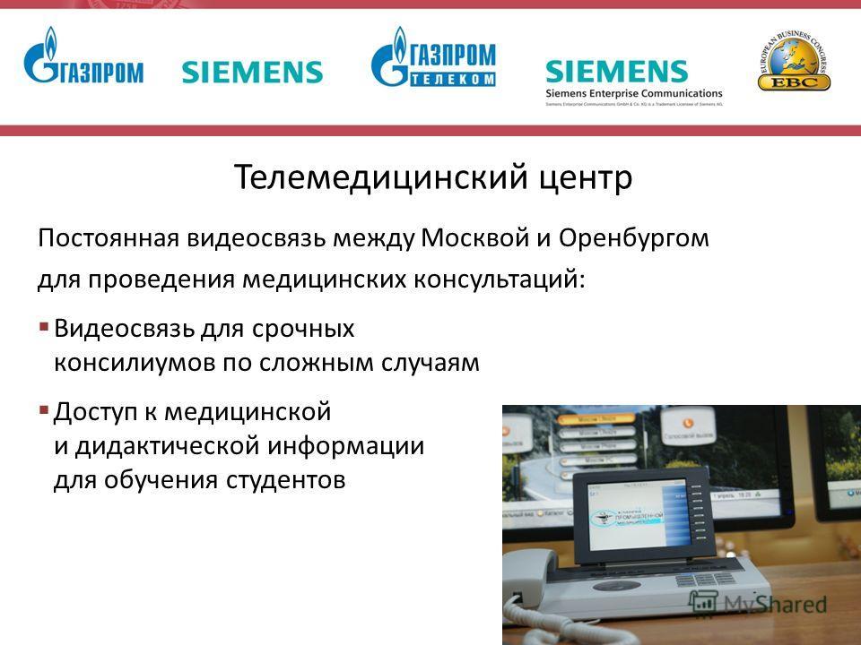 Постоянная видеосвязь между Москвой и Оренбургом для проведения медицинских консультаций: Видеосвязь для срочных консилиумов по сложным случаям Доступ к медицинской и дидактической информации для обучения студентов Телемедицинский центр