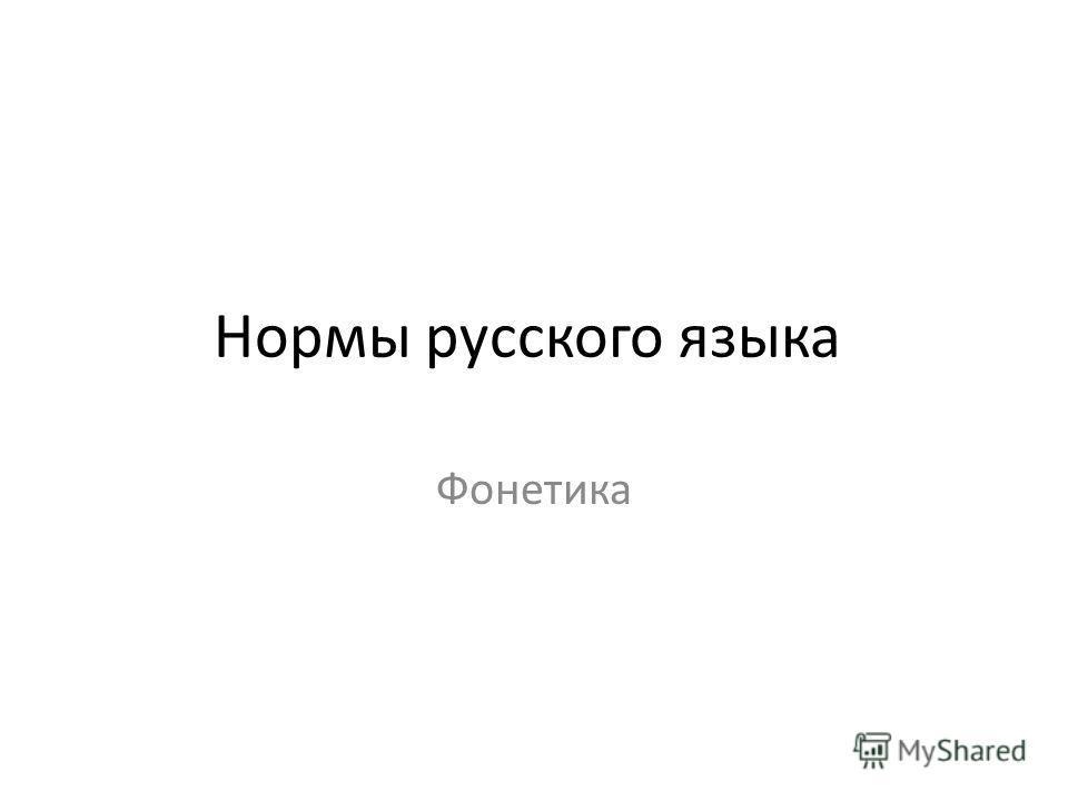 Нормы русского языка Фонетика