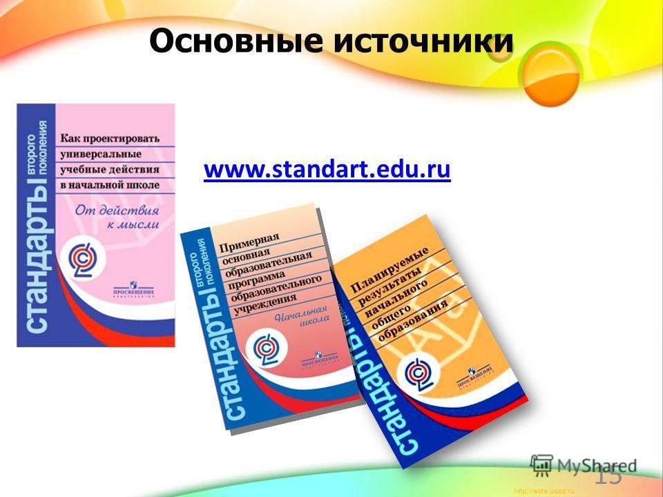 Основные источники www.standart.edu.ru 15