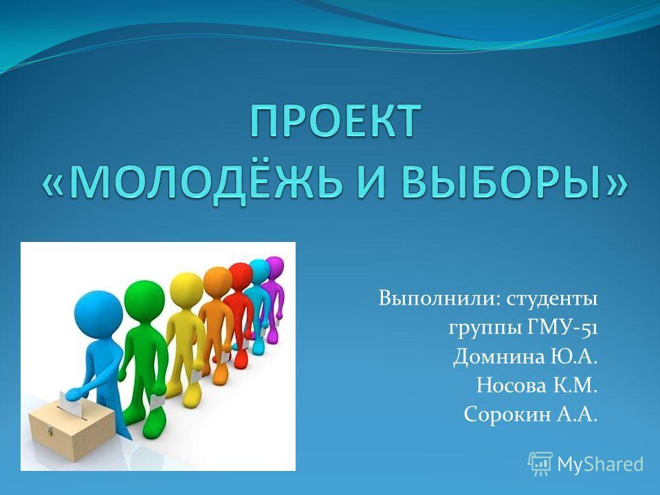 Выполнили: студенты группы ГМУ-51 Домнина Ю.А. Носова К.М. Сорокин А.А.