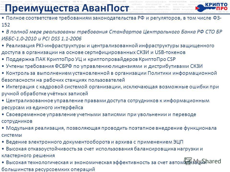 Полное соответствие требованиям законодательства РФ и регуляторов, в том числе ФЗ- 152 В полной мере реализованы требования Стандартов Центрального Банка РФ СТО БР ИББС-1.0-2010 и PCI DSS 1.1-2006 Реализация PKI-инфраструктуры и централизованной инфр