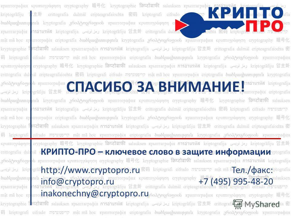 © 2000-2013 КРИПТО-ПРО КРИПТО-ПРО – ключевое слово в защите информации http://www.cryptopro.ru info@cryptopro.ru inakonechny@cryptopro.ru Тел./факс: +7 (495) 995-48-20 СПАСИБО ЗА ВНИМАНИЕ!