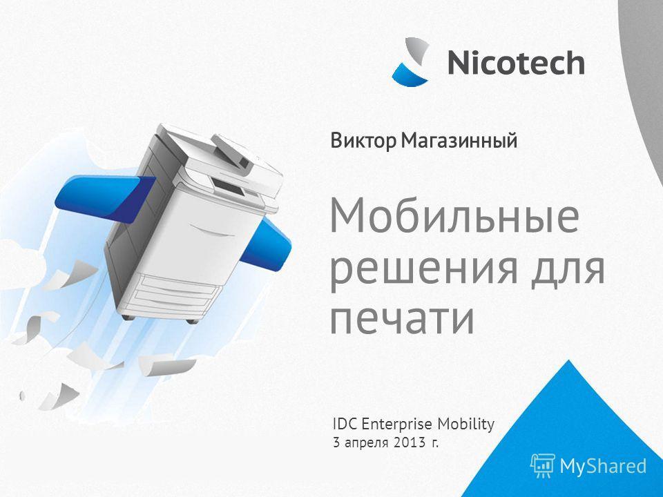 Мобильные решения для печати IDC Enterprise Mobility 3 апреля 2013 г. Виктор Магазинный