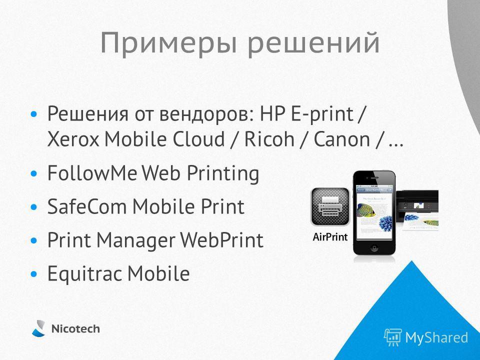 Примеры решений Решения от вендоров: HP E-print / Xerox Mobile Cloud / Ricoh / Canon / … FollowMe Web Printing SafeCom Mobile Print Print Manager WebPrint Equitrac Mobile