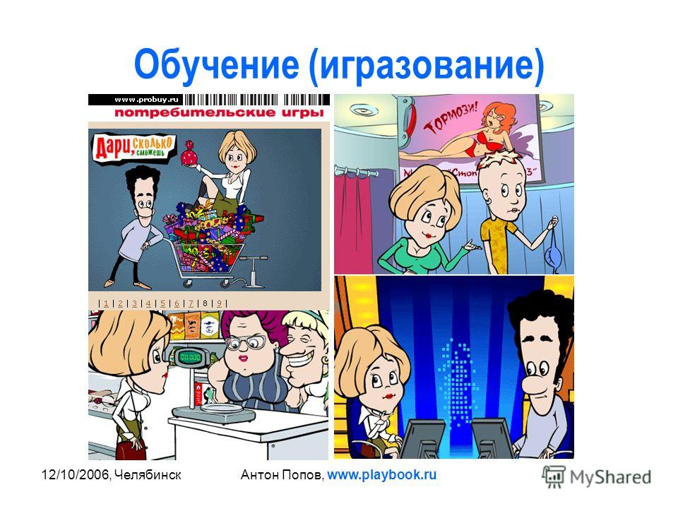12/10/2006, ЧелябинскАнтон Попов, www.playbook.ru Обучение (игразование)