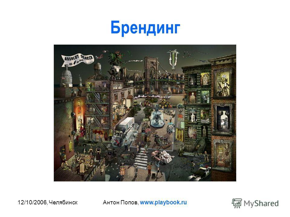12/10/2006, ЧелябинскАнтон Попов, www.playbook.ru Брендинг
