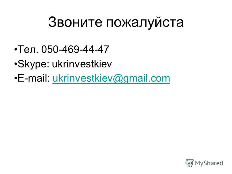 Звоните пожалуйста Тел. 050-469-44-47 Skype: ukrinvestkiev E-mail: ukrinvestkiev@gmail.comukrinvestkiev@gmail.com