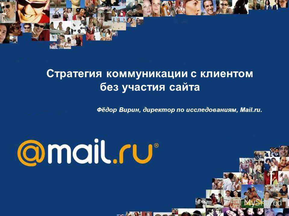 Стратегия коммуникации с клиентом без участия сайта Фёдор Вирин, директор по исследованиям, Mail.ru.