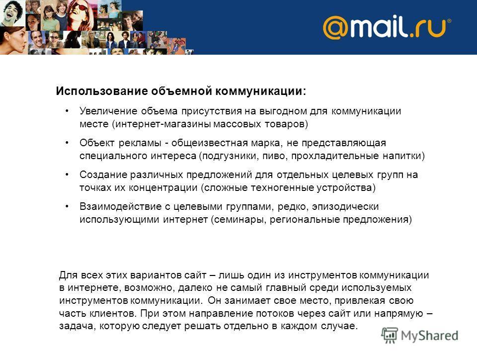 Использование объемной коммуникации: Увеличение объема присутствия на выгодном для коммуникации месте (интернет-магазины массовых товаров) Объект рекламы - общеизвестная марка, не представляющая специального интереса (подгузники, пиво, прохладительны