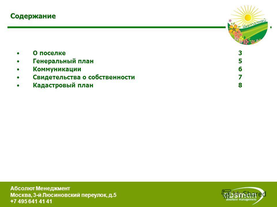 О поселке3 Генеральный план5 Коммуникации6 Свидетельства о собственности7 Кадастровый план8 Абсолют Менеджмент Москва, 3-й Люсиновский переулок, д.5 +7 495 641 41 41 Содержание