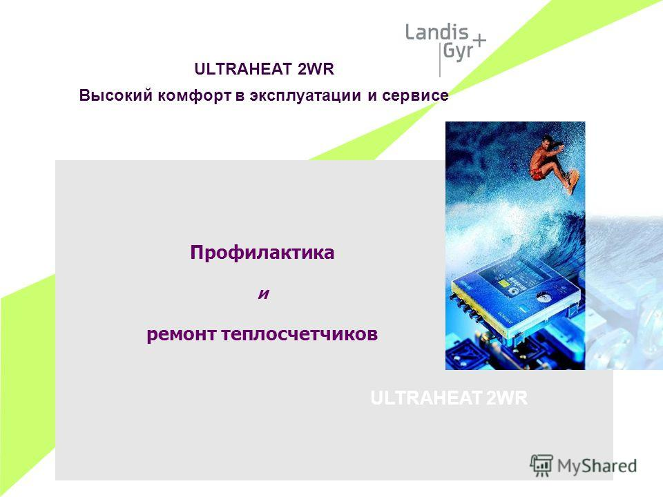 Профилактика и ремонт теплосчетчиков ULTRAHEAT 2WR Высокий комфорт в эксплуатации и сервисе ULTRAHEAT 2WR