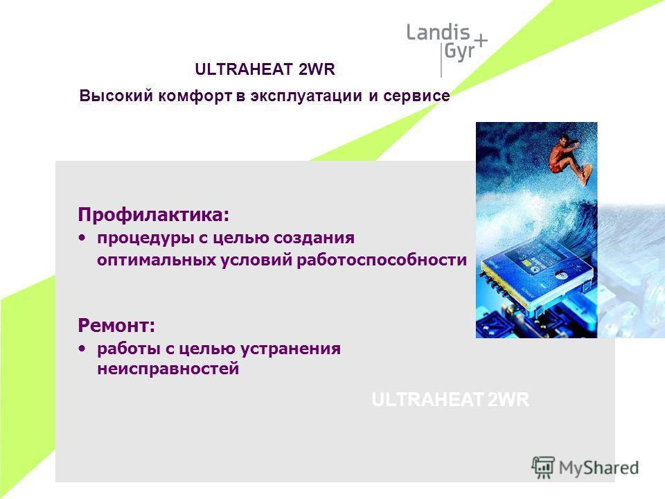 Профилактика: процедуры с целью создания оптимальных условий работоспособности Ремонт: работы с целью устранения неисправностей ULTRAHEAT 2WR Высокий комфорт в эксплуатации и сервисе ULTRAHEAT 2WR