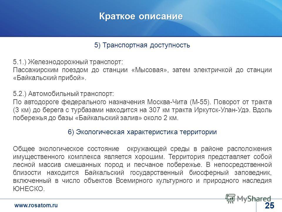 www.rosatom.ru 25 Краткое описание 25 Повышение эффективности корпоративной системы управления Формирования лояльного, мотивированного и квалифицированного персонала 5) Транспортная доступность 5.1.) Железнодорожный транспорт: Пассажирским поездом до
