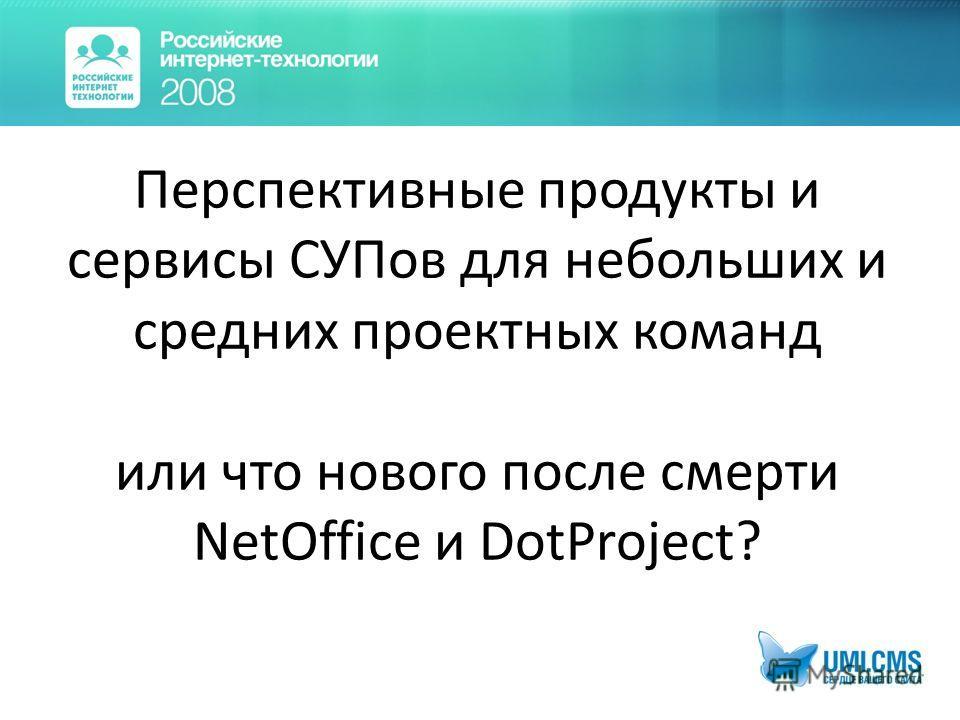 Перспективные продукты и сервисы СУПов для небольших и средних проектных команд или что нового после смерти NetOffice и DotProject?