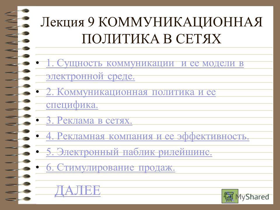 Лекция 9 КОММУНИКАЦИОННАЯ ПОЛИТИКА В СЕТЯХ 1. Сущность коммуникации и ее модели в электронной среде.1. Сущность коммуникации и ее модели в электронной среде. 2. Коммуникационная политика и ее специфика.2. Коммуникационная политика и ее специфика. 3.