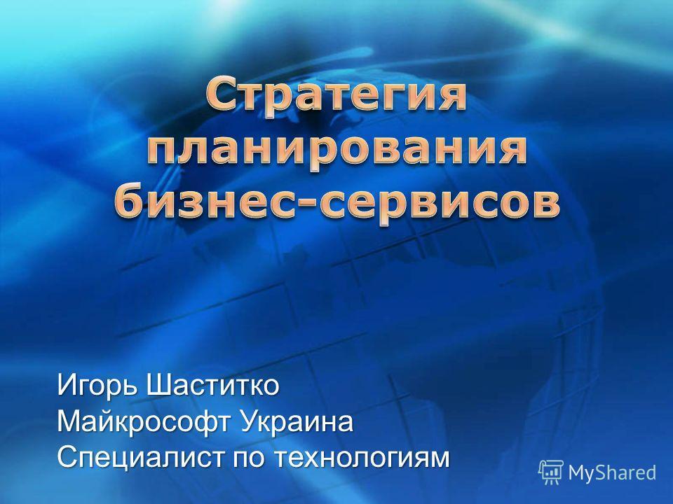 Игорь Шаститко Майкрософт Украина Специалист по технологиям