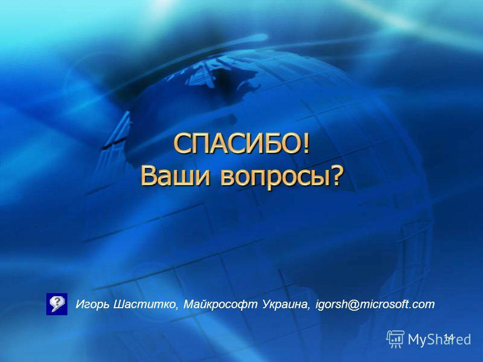 14 Игорь Шаститко, Майкрософт Украина, igorsh@microsoft.com