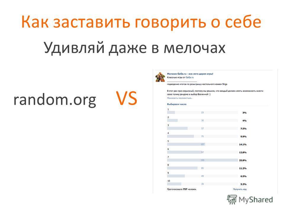 Как заставить говорить о себе Удивляй даже в мелочах random.org VS