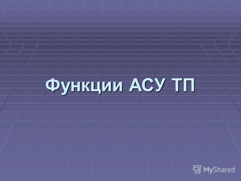Функции АСУ ТП