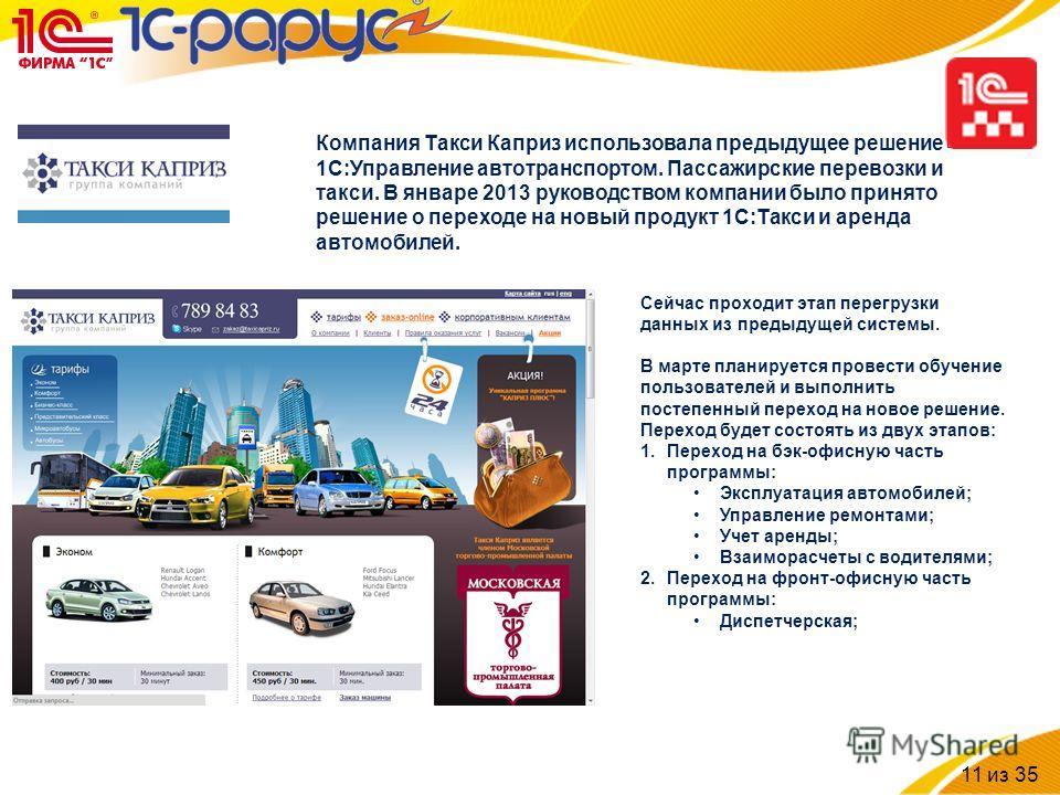 Иконка продукта Компания Такси Каприз использовала предыдущее решение 1С:Управление автотранспортом. Пассажирские перевозки и такси. В январе 2013 руководством компании было принято решение о переходе на новый продукт 1С:Такси и аренда автомобилей. С