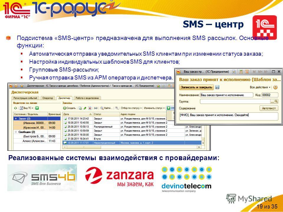Иконка продукта SMS – центр Подсистема «SMS-центр» предназначена для выполнения SMS рассылок. Основные функции: Автоматическая отправка уведомительных SMS клиентам при изменении статуса заказа; Настройка индивидуальных шаблонов SMS для клиентов; Груп