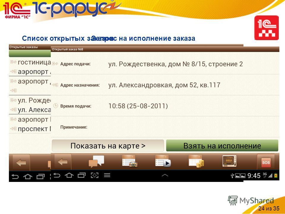 Иконка продукта Список открытых заказовЗапрос на исполнение заказа 24 из 35
