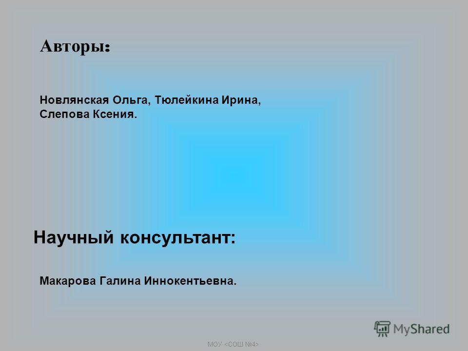 Авторы : Новлянская Ольга, Тюлейкина Ирина, Слепова Ксения. Научный консультант: Макарова Галина Иннокентьевна.