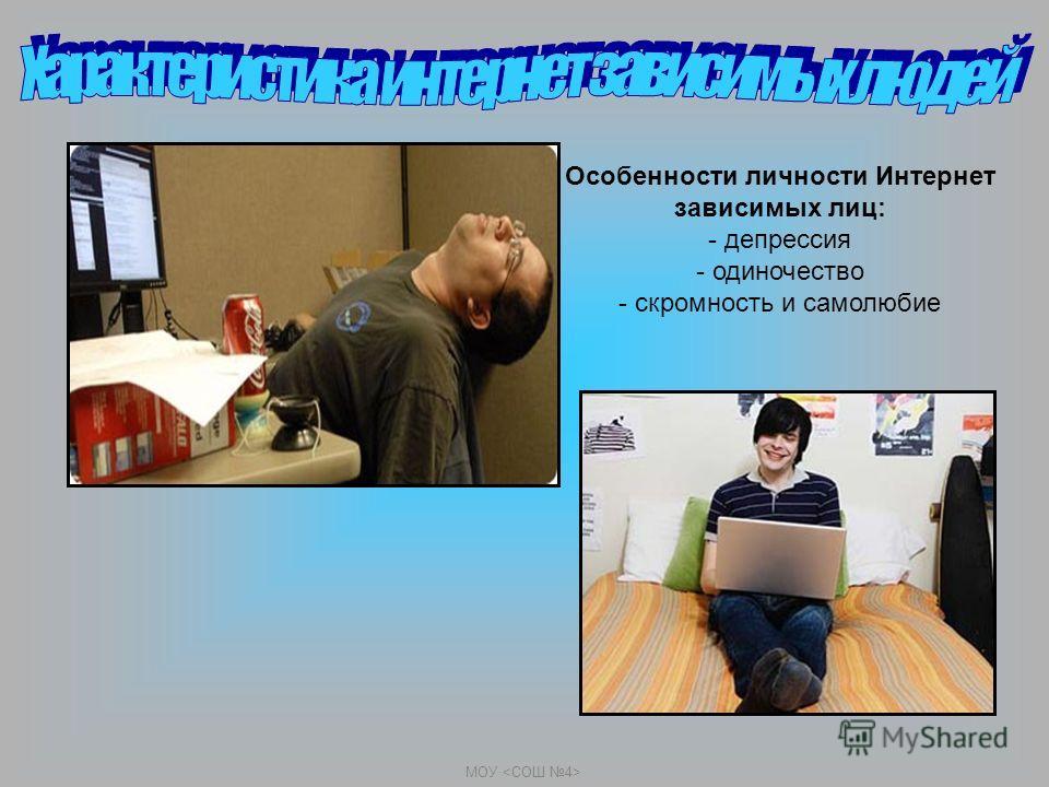 МОУ Особенности личности Интернет зависимых лиц: - депрессия - одиночество - скромность и самолюбие