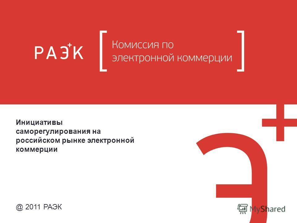 http://raec.ru/commission/679/ @ 2011 РАЭК Инициативы саморегулирования на российском рынке электронной коммерции