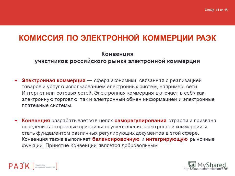 Конвенция участников российского рынка электронной коммерции +Электронная коммерция сфера экономики, связанная с реализацией товаров и услуг с использованием электронных систем, например, сети Интернет или сотовых сетей. Электронная коммерция включае