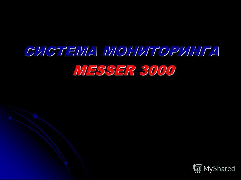 СИСТЕМА МОНИТОРИНГА MESSER 3000 MESSER 3000