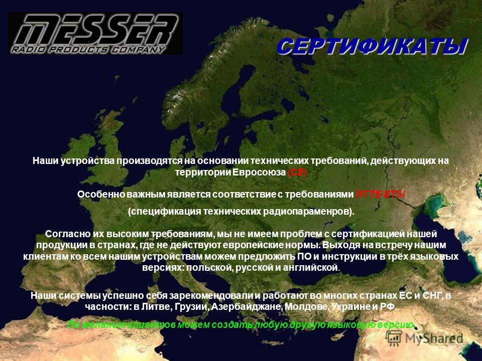 СЕРТИФИКАТЫ Наши устройства производятся на основании технических требований, действующих на территории Евросоюза (СЕ) Особенно важным является соответствие с требованиями RTTE-ETSI (спецификация технических радиопараменров). Согласно их высоким треб