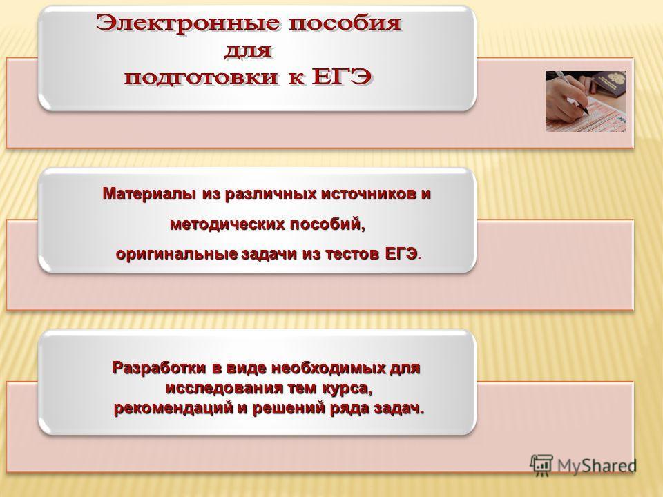 Материалы из различных источников и методических пособий, оригинальные задачи из тестов ЕГЭ оригинальные задачи из тестов ЕГЭ. Разработки в виде необходимых для исследования тем курса, рекомендаций и решений ряда задач.