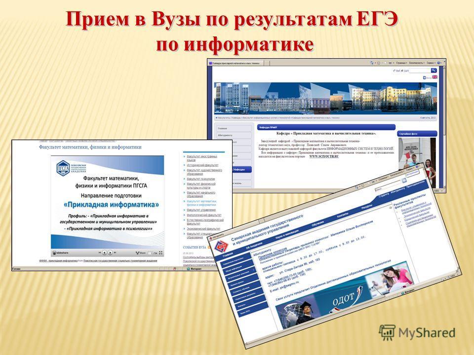 Прием в Вузы по результатам ЕГЭ по информатике по информатике