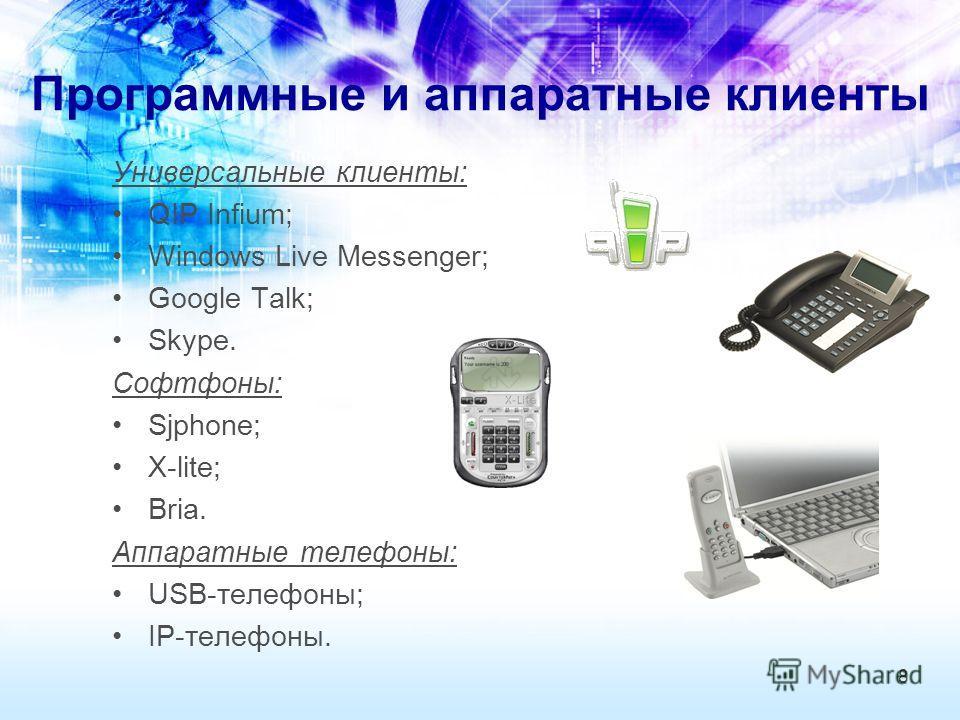 Программные и аппаратные клиенты Универсальные клиенты: QIP Infium; Windows Live Messenger; Google Talk; Skype. Cофтфоны: Sjphone; X-lite; Bria. Аппаратные телефоны: USB-телефоны; IP-телефоны. 8