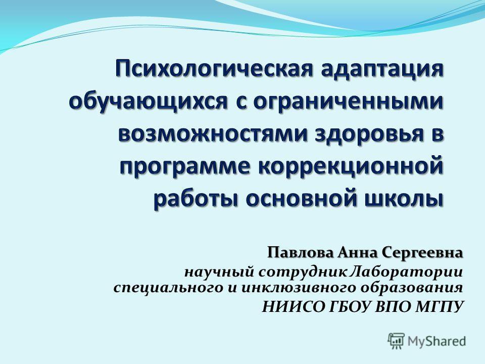 Павлова Анна Сергеевна научный сотрудник Лаборатории специального и инклюзивного образования НИИСО ГБОУ ВПО МГПУ