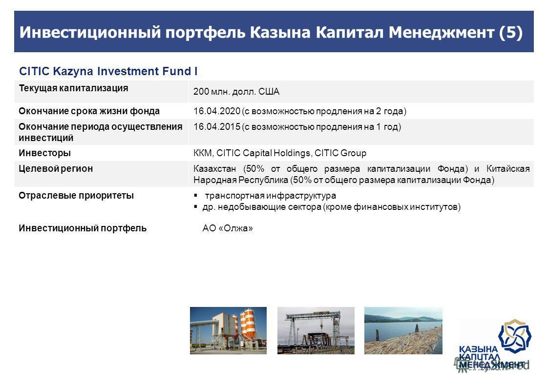 Текущая капитализация 200 млн. долл. США Окончание срока жизни фонда16.04.2020 (с возможностью продления на 2 года) Окончание периода осуществления инвестиций 16.04.2015 (с возможностью продления на 1 год) ИнвесторыККМ, CITIC Capital Holdings, CITIC