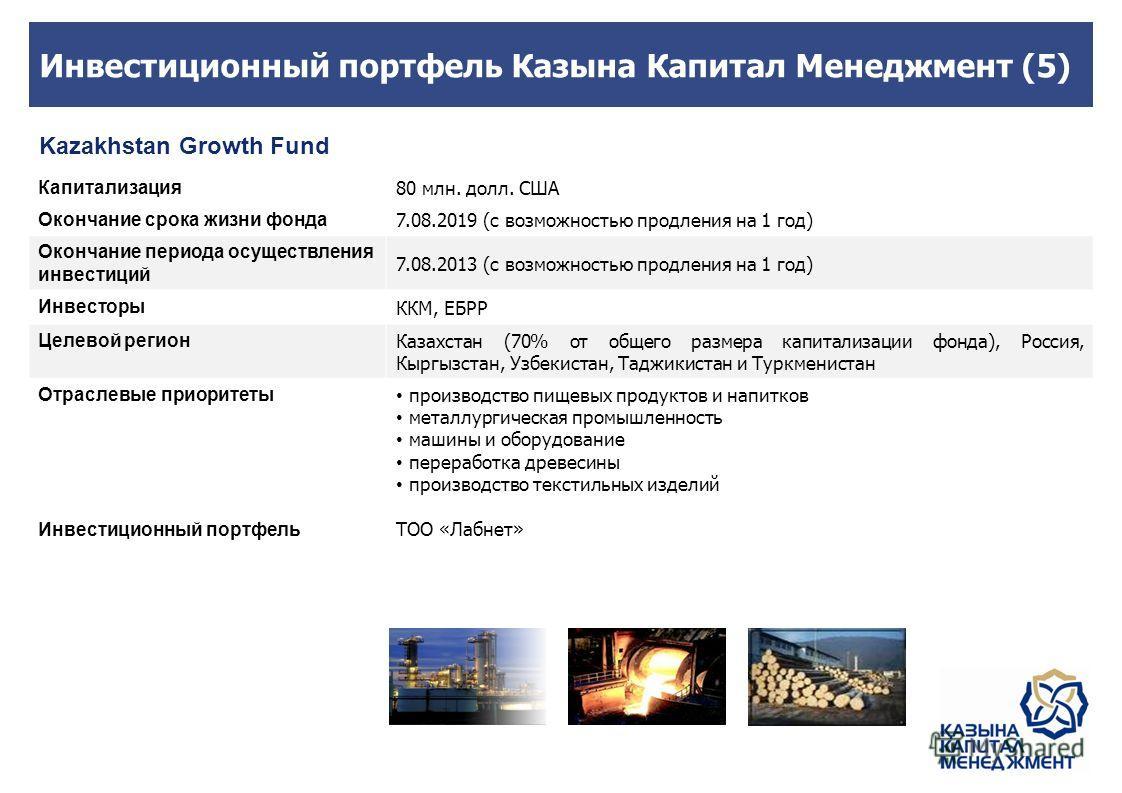 Капитализация 80 млн. долл. США Окончание срока жизни фонда 7.08.2019 (с возможностью продления на 1 год) Окончание периода осуществления инвестиций 7.08.2013 (с возможностью продления на 1 год) Инвесторы ККМ, ЕБРР Целевой регион Казахстан (70% от об