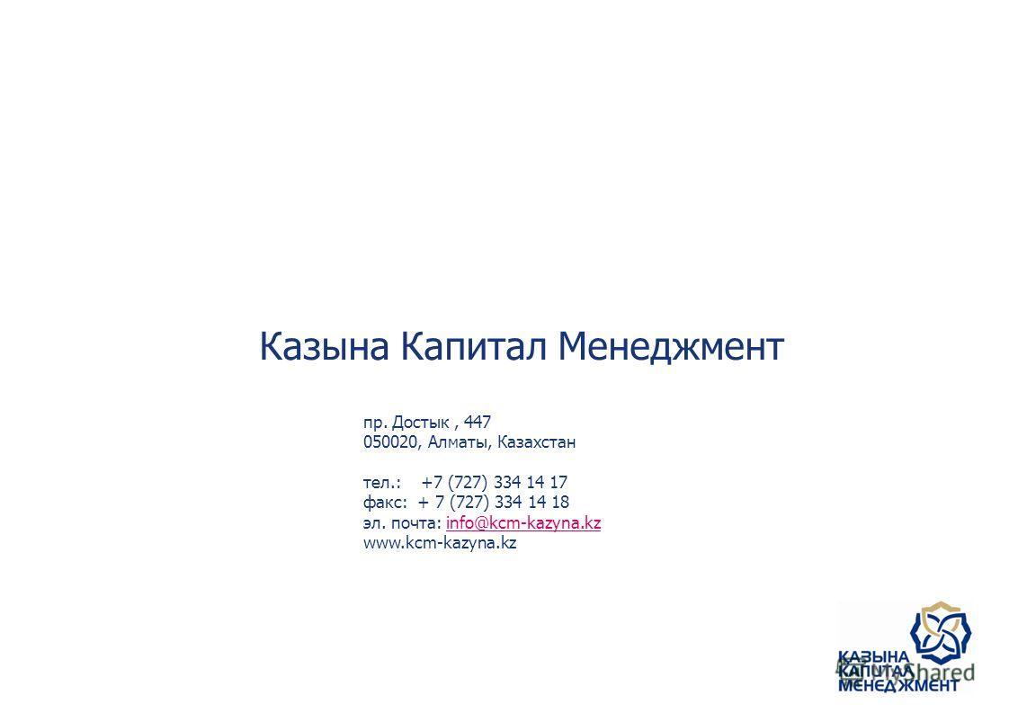 Казына Капитал Менеджмент пр. Достык, 447 050020, Алматы, Казахстан тел.: +7 (727) 334 14 17 факс: + 7 (727) 334 14 18 эл. почта: info@kcm-kazyna.kzinfo@kcm-kazyna.kz www.kcm-kazyna.kz