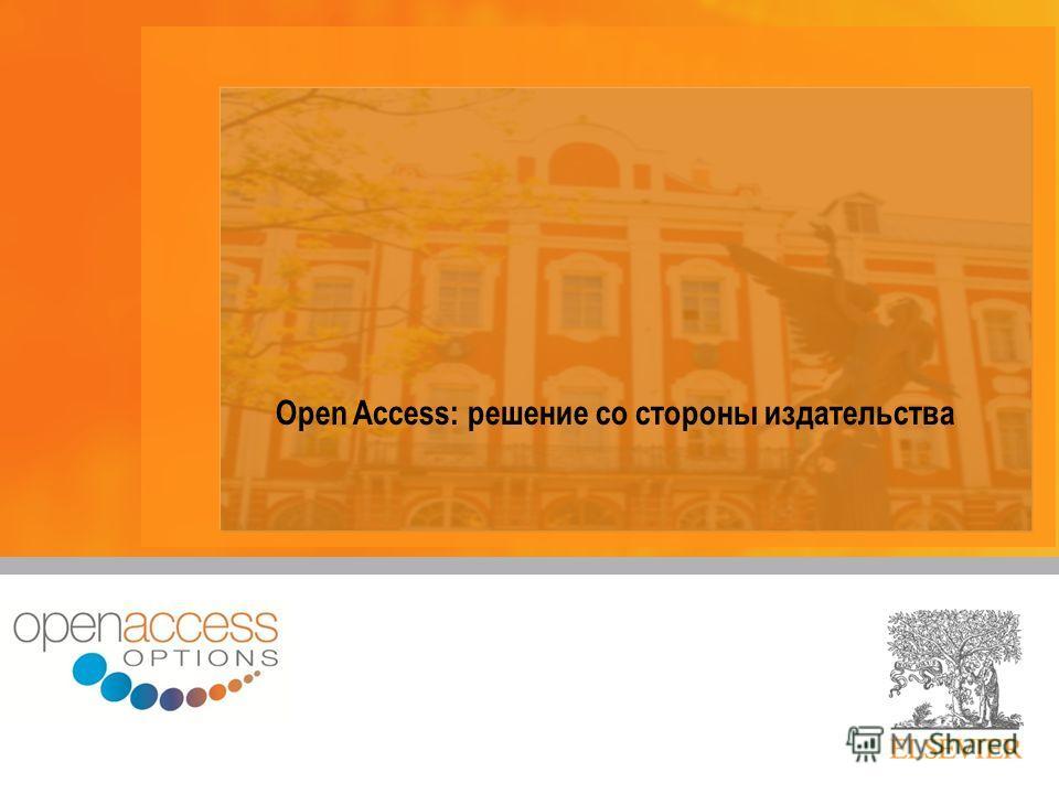 1 Presented by: Title: Date: Open Access: решение со стороны издательства