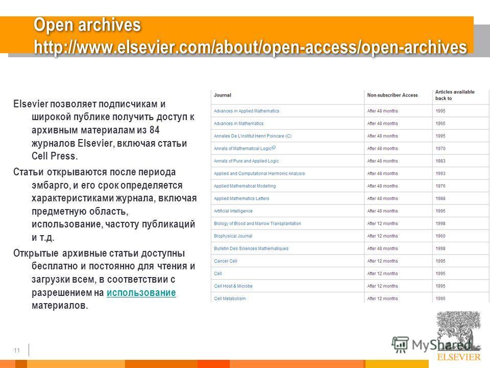 11 Open archives http://www.elsevier.com/about/open-access/open-archives Elsevier позволяет подписчикам и широкой публике получить доступ к архивным материалам из 84 журналов Elsevier, включая статьи Cell Press. Статьи открываются после периода эмбар